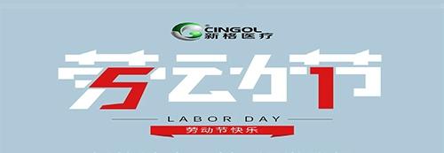 5月1日 劳动节