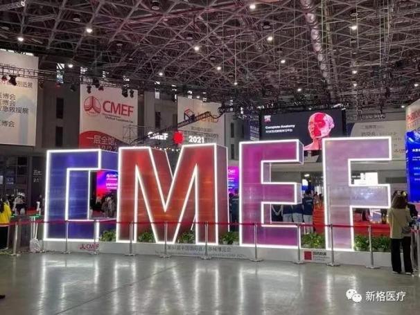 新格医疗 2021CMEF国际医疗展精彩回顾!